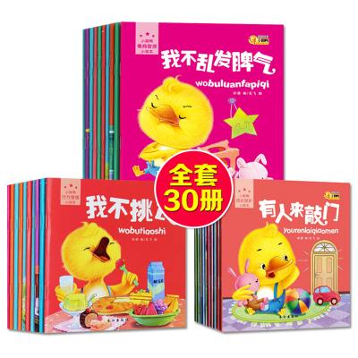 正版30冊小腳鴨幼兒童話故事書 兒童圖書0-3-6歲幼兒園寶寶早教啟蒙 一套解決孩子成長三大難題ZC
