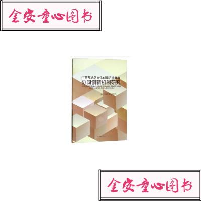 【单册】正版书籍 中西部地区文化创意产业集群协同创新机制研究