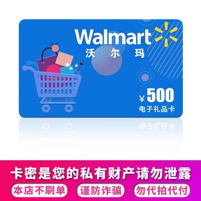 【電子卡】沃爾瑪GIFT卡500元 禮品卡 商超卡 超市購物卡 全國通用 員工福利(非本店云信在線客服消息請勿相信)