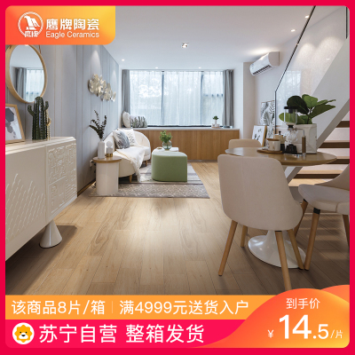 鹰牌陶瓷 仿实木150*900客厅地砖木纹砖卧室阳台仿木纹砖34