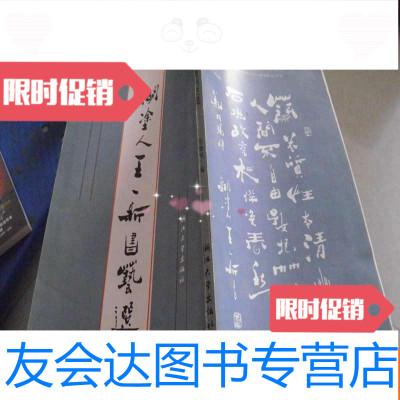 【二手9成新】糊涂人王一新書藝選(作者蓋章本) 9782512101432