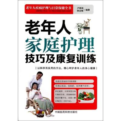 TSY1老年人家庭護理技巧及康復訓練