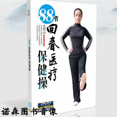 正版88節回春醫療保健操中老年健身操廣場舞教學視頻光盤dvd碟片