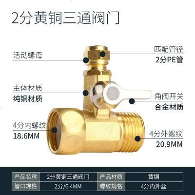 定做 凈水機進水閥家用凈水器三通閥2分4分進水管轉換接頭四分變二分直飲水機配件S 2分黃銅-連體