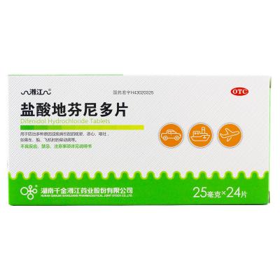 湘江 鹽酸地芬尼多片 25毫克*24片 用于治療多種原因或疾病引起的眩暈惡心 嘔吐 乘車 船飛機時的暈動病