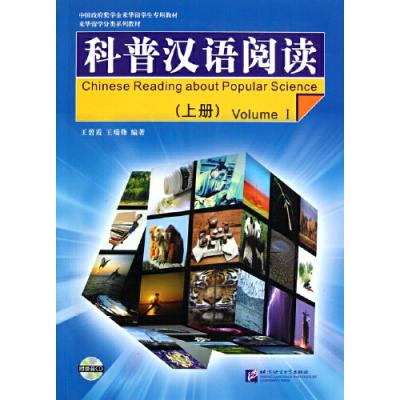 科普漢語閱讀(上)(含1CD)