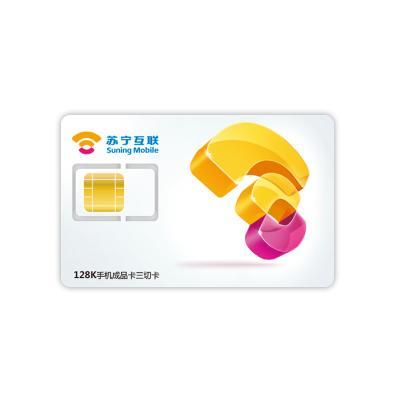 蘇寧互聯至簡手機卡(電信制式)手機卡電話卡4G上網卡流量卡0月租