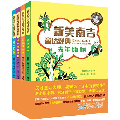 0930新美南吉童話經典(套裝4冊)
