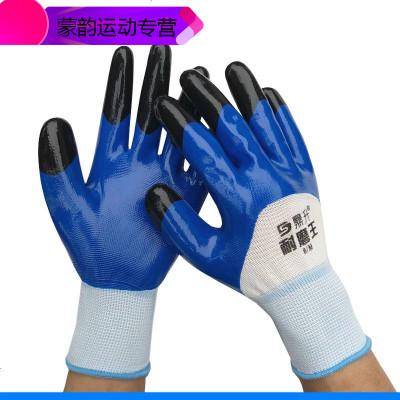 到美(DAOMEI) 勞保手套丁腈機械耐磨防滑浸膠工業防護膠皮塑膠防水防油工作加厚