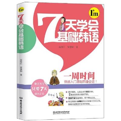 7天学会基础韩语