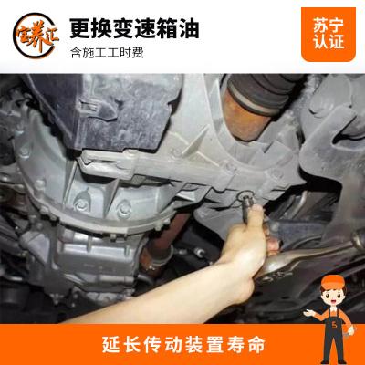 【寶養匯】更換變速箱油服務(循環機更換含換濾芯) 工時費 全車型