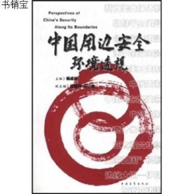 中國周邊安全環境透視9787500652243楊成緒中國青年出版社