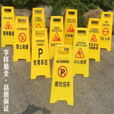 禁止停車牌車位小心地滑指示牌停車樁