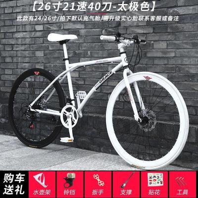 24寸26寸死飛車自行車變速成人跑車賽車活飛男女式學生實心胎公路單車