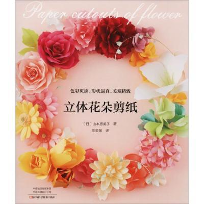 立體花朵剪紙山本恵美子9787534991653河南科學技術出版社