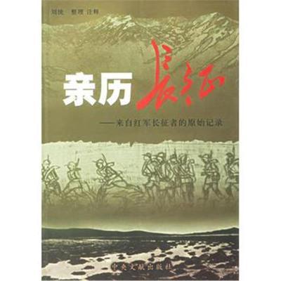 亲历长征——来自红军长征者的原始记录刘统 整理/注释9787507320305中央文