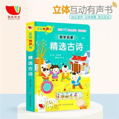 古詩書幼兒 早教立體翻翻書會說話的有聲書0-3歲寶寶點讀認知發聲書能聽能看能玩國學啟蒙經典學齡前兒童3-6歲小學生一