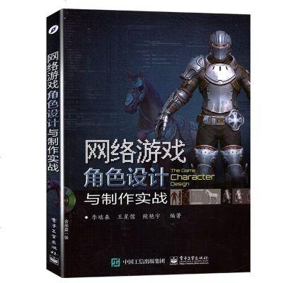 網絡游戲角色設計與制作實戰3dsMax動漫游戲角色設計實例教程3DMAX動漫游戲角色制作教程