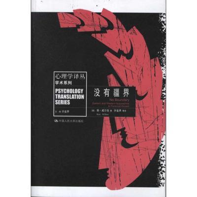 正版 没有疆界 (美)威尔伯 中国人民大学出版社 9787300145334 书籍
