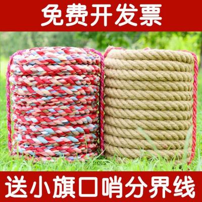 因樂思(YINLESI)麻質30米25米20米4cm3cm拔河繩子粗麻繩拔河比賽趣味