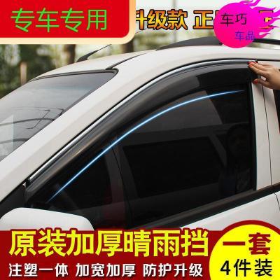 上山豹 大眾16新款帕薩特朗行朗逸車窗晴雨擋2017寶來朗境車遮雨眉雨