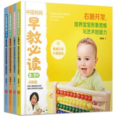 正版 中國媽媽早教0-3歲 家教育兒童話故事讀物圖書籍 親子教育 智力開 品格培養 左右腦開嬰幼兒護理 保健養生 經
