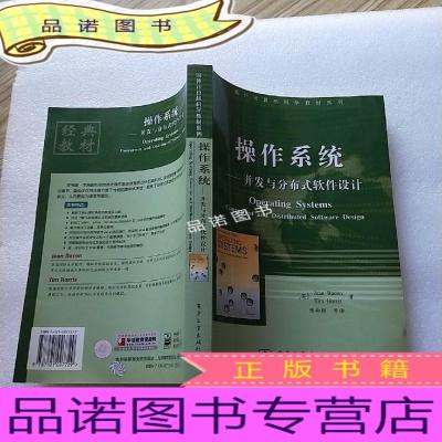 正版九成新操作系統:并發與分布式軟件設計 中文版