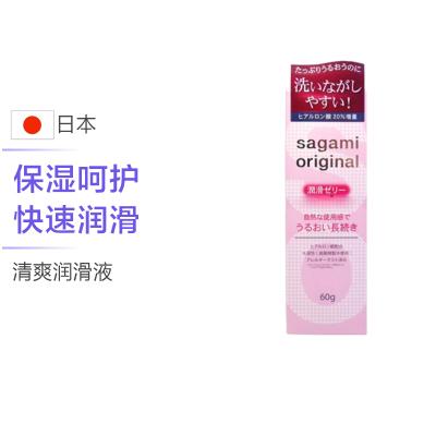 【紧致润滑】Sagami Original 相模 润滑液 60克/瓶 日本进口 情侣系列