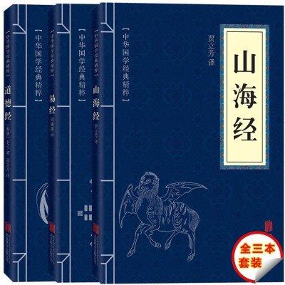 【套裝全3本】山海經 易經 道德經 文白對照白話文國學經典中國古典文學名著 周易全書易經入