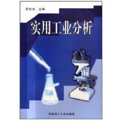 實用工業分析蔡明招9787562314295
