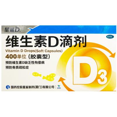 新效期30粒】星鯊D維生素D滴劑(膠囊型)30粒 用于預防和治療維生素D缺乏癥 如佝僂病