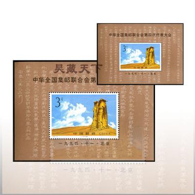 昊藏天下1994-16M 萬國郵政聯盟成立一百二十周年郵票小型張