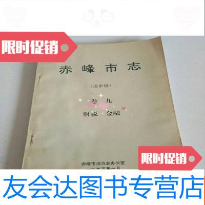 【二手9成新】赤峰市志(送審稿)卷九財稅金融 9782509384558