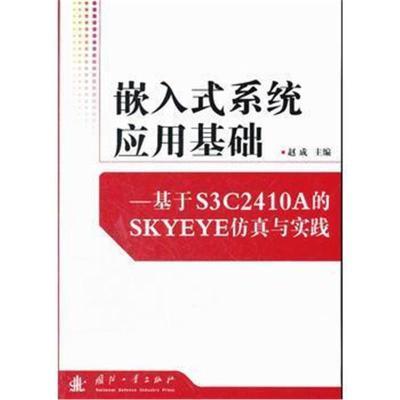 全新正版 嵌入式系統應用基礎---基于S3C2410A的SKYEYE仿真與實踐