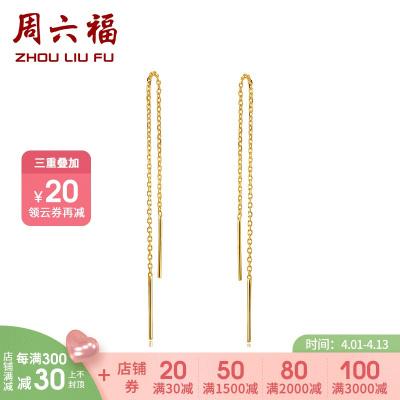 周六福(ZHOULIUFU) 珠寶18K金耳線女 簡約耳環長款耳釘時尚耳飾 多彩KH091484