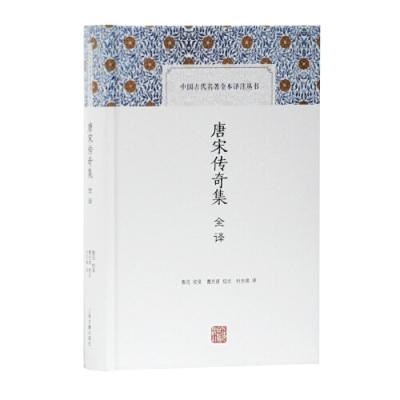 唐宋傳奇集全譯(中國古代名著全本譯注叢書)