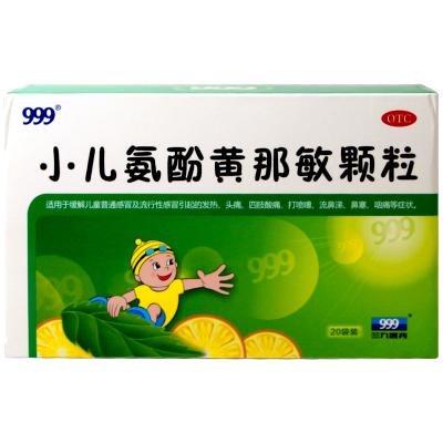 999小兒氨酚黃那敏顆粒 6克×20袋/盒