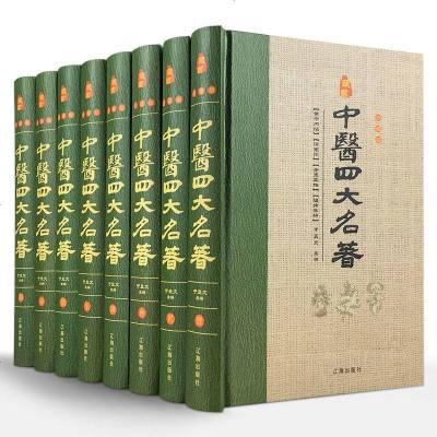 中醫四大名著全套8冊黃帝內經金匱要略溫病條辨傷寒雜病論中醫養生書籍大全