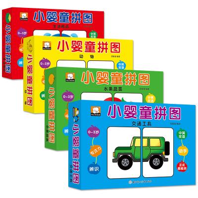 4册盒装中英双语小婴童拼图 水果蔬菜 生活用品 交通工具 动物