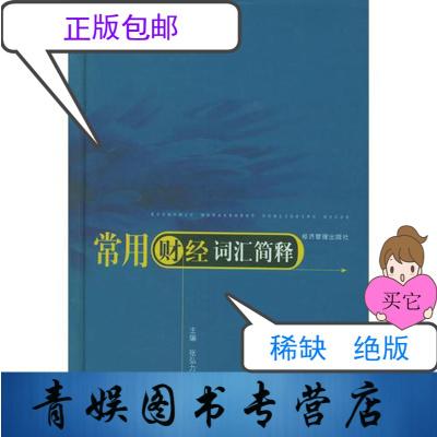 【正版九成新】常用财经词汇简释(精装)