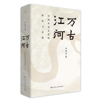 萬古江河:中國歷史文化的轉折與開展(2017新版)