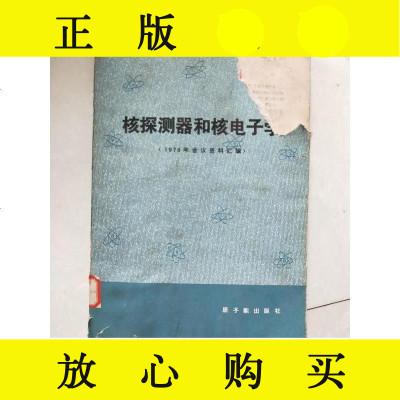 【二手9成新】核探測器和核電子學/許庭寶原子能出版社 9787126591755