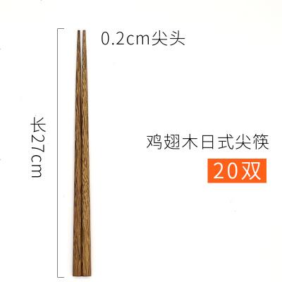 【优选】鸡翅木日式细尖头筷子家用木质无漆红木实木寿司餐具10双套装