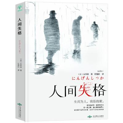 人間失格 太宰治 正版太宰治的自傳體小說日文日語原版對照翻譯而成外國小說世界名著日本經典小說文學