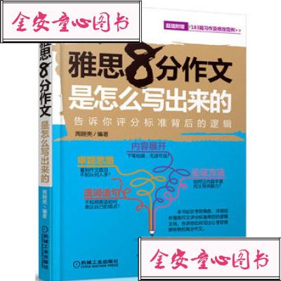 【單冊】出版社直供/雅思8分作文是怎么寫出來的/ 9787111562344/ 周曉亮