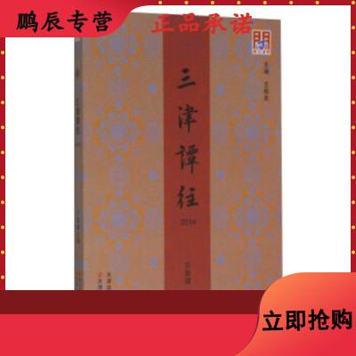 三津谭往(2014) 王振良,万鲁建 天津古籍出版社 9787552803693