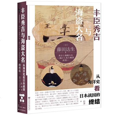 1010甲骨文叢書·豐臣秀吉與海盜大名:從海洋史看日本戰國的終結