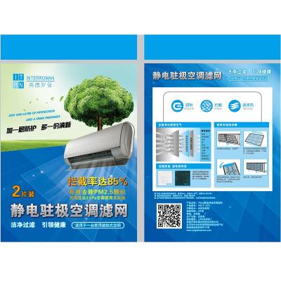 幫客材配 英德羅曼 靜電駐極空調掛機濾網 去除PM2.5 防塵環保 50個/箱9.9元/個整箱售 送貨至樓下