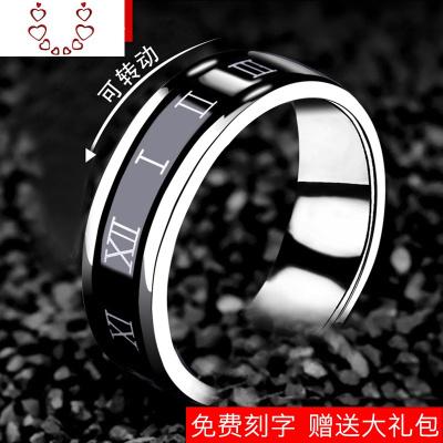 歐美鈦鋼戒指男士可轉動時間羅馬數字單身指環潮霸氣個性指環戒子 Chunmi