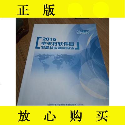【二手9成新】中關村軟件園發展狀況調查報告2016/北京中關村軟件園發展有限責 9787228860412